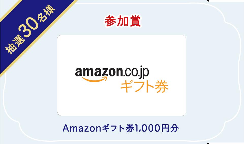 抽選30名様 参加賞 Amazonギフト券1,000円分